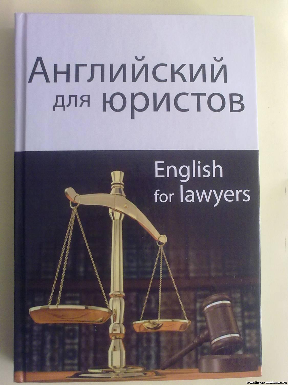 Решебник для юристов